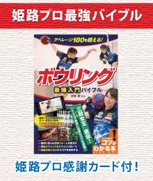 ボウリング用品 アベレージ180を超える!ボウリング最強入門バイブル 姫路麗プロ監修
