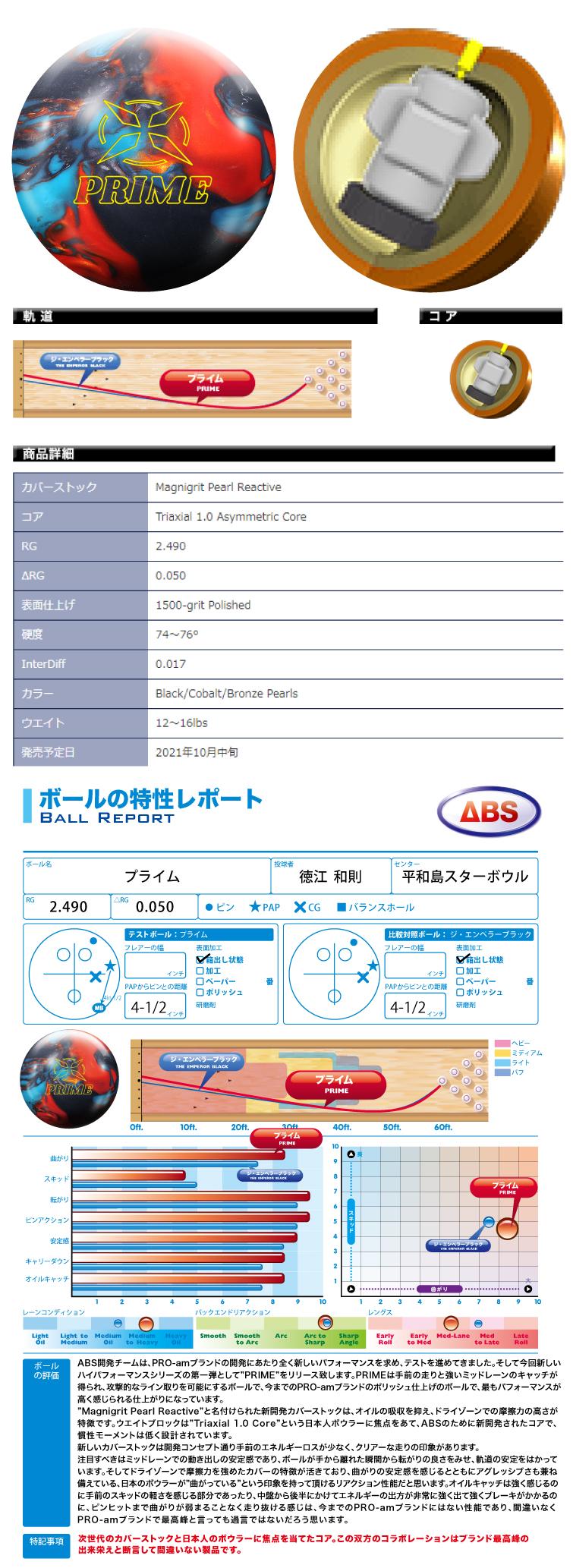 ボウリング用品 ボウリングボール ABS プロアマ Pro-am プライム PRIME