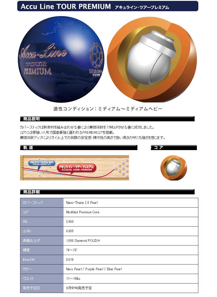ボウリング用品 ボウリングボール ABS アキュラインツアープレミアム Accu Line TOUR PREMIUM