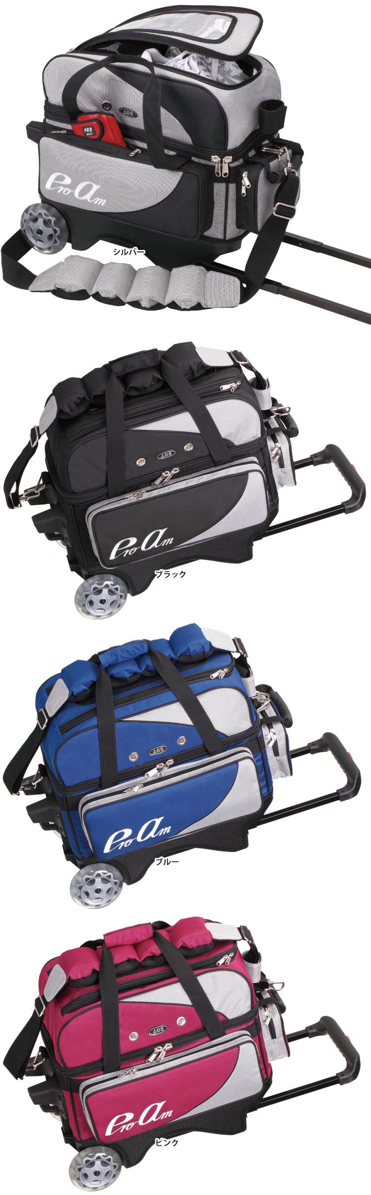 ボウリングバッグ ABS B18-1600 ボール2個用カートバッグ