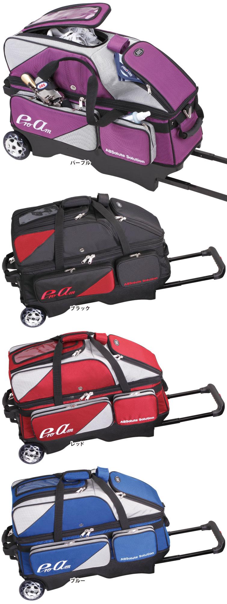 ボウリングバッグ ABS B18-2200 ボール3個入りカートバッグ