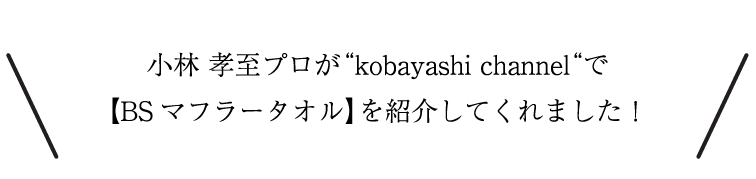 BSマフラータオル