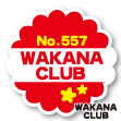 ボウリング用品 フタバボウル 水谷若菜  若菜クラブ WAKANACLUB