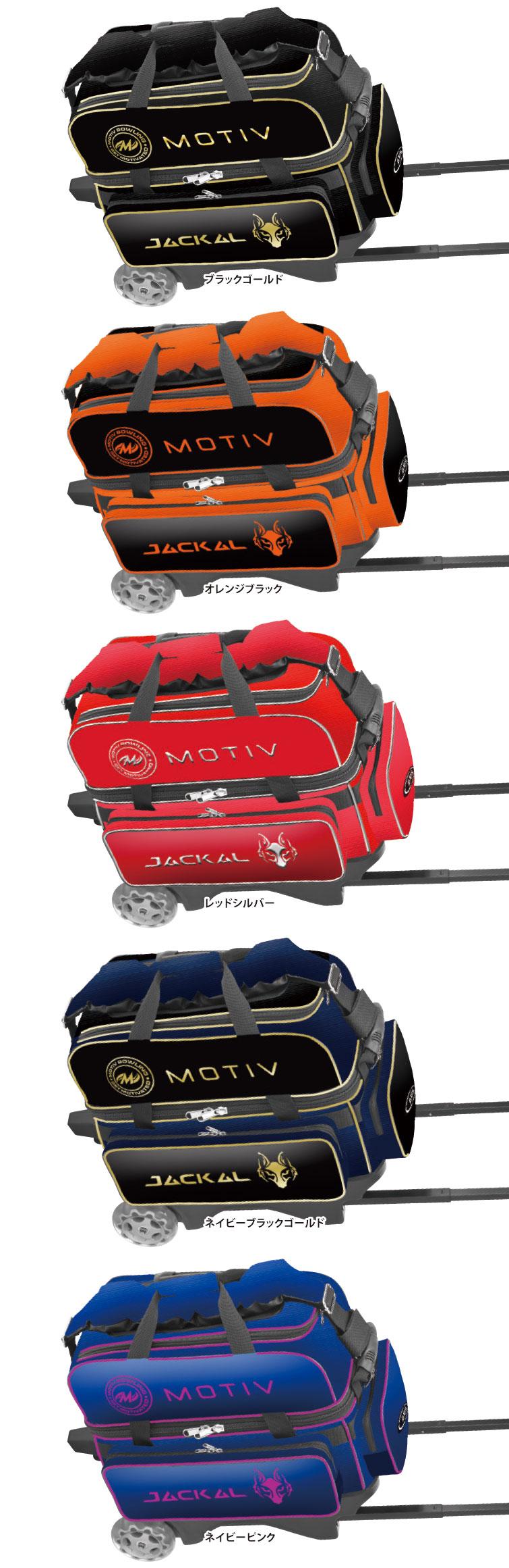 ボウリング用品 ボウリングバッグ モーティブ MOTIV ジャッカルバッグ ボール2個用カート BM-1800