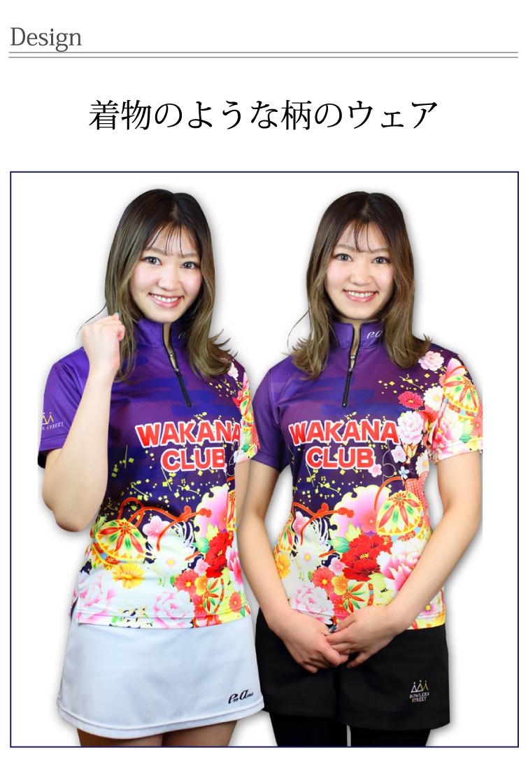 ボウリングウェア  ABS若菜クラブウェア