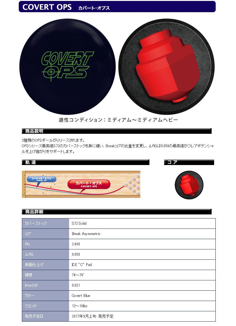 ボウリング用品 ボウリングボール 900グローバル 900GLOBAL カバートオプス COVERT OPS