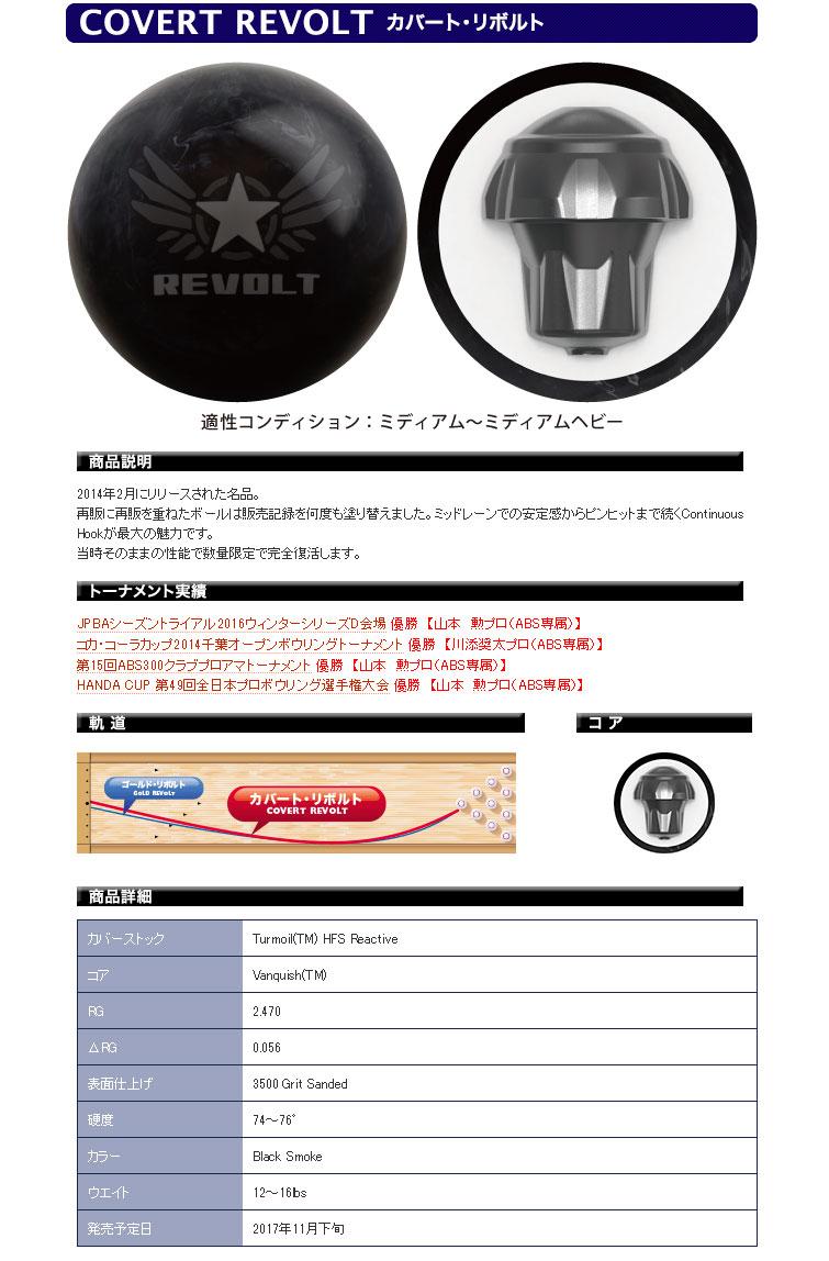 ボウリング用品 ボウリングボール モーティブ MOTIV カバートリボルト COVERT REVOLT