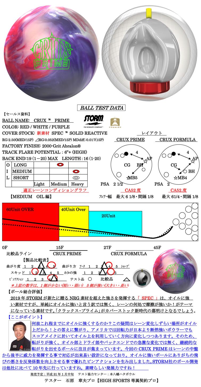 ボウリング用品 ボウリングボール ストーム STORM クラックスプライム CRUX PRIME