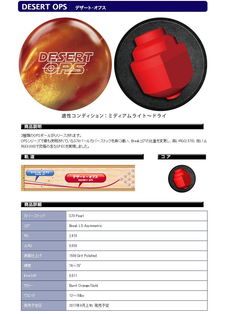 ボウリング用品 ボウリングボール 900グローバル 900GLOBAL デザートオプス DESERT OPS
