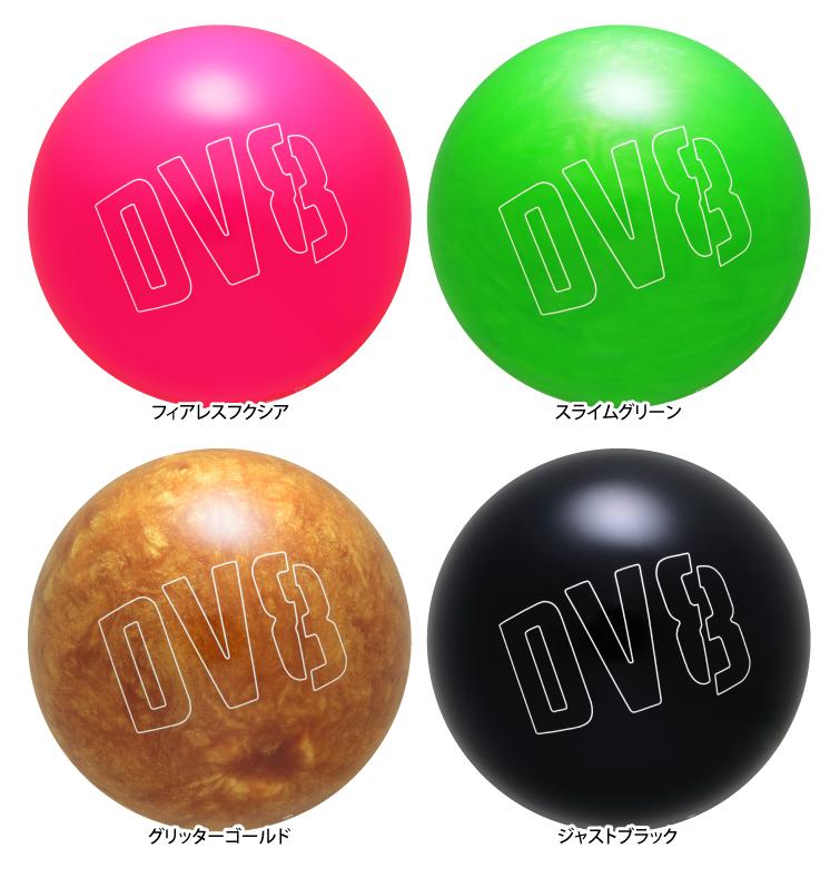ボウリングボール ブランズウィック brunswickDV8 ポリエステルボール DV8 Polyester Ball