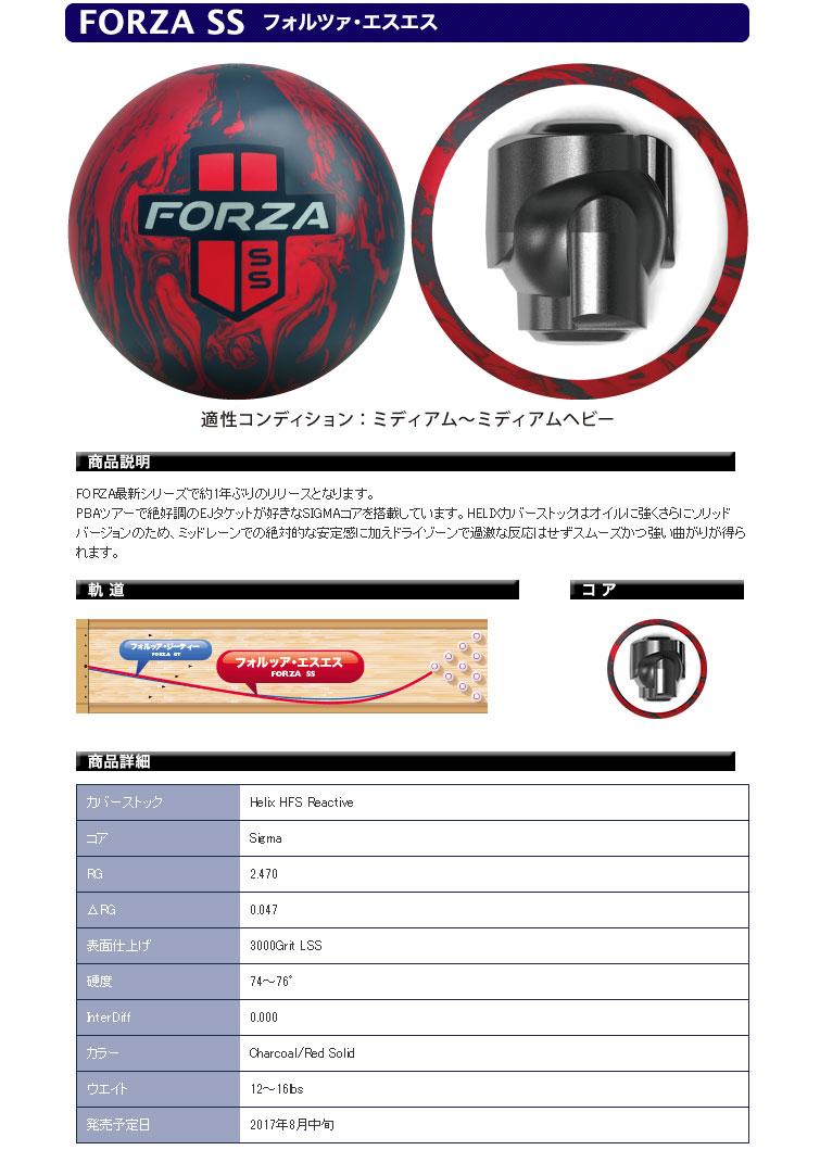 ボウリング用品 ボウリングボール モーティブ MOTIV フォルツァSS FORZA SS