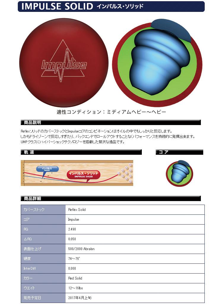 ボウリング用品 ボウリングボール コロンビア300 COLUMBIA300 インパルスソリッド IMPULSE SOLID