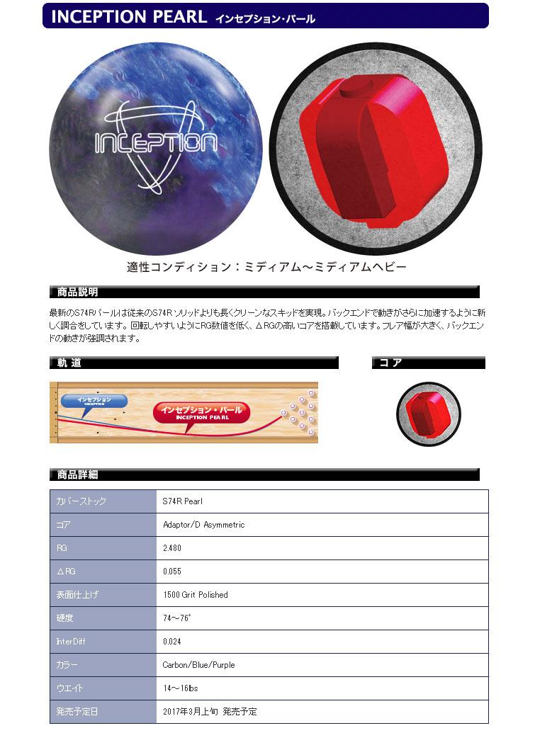 ボウリング用品 ボウリングボール 900グローバル 900GLOBAL インセプションパール INCEPTION PEARL
