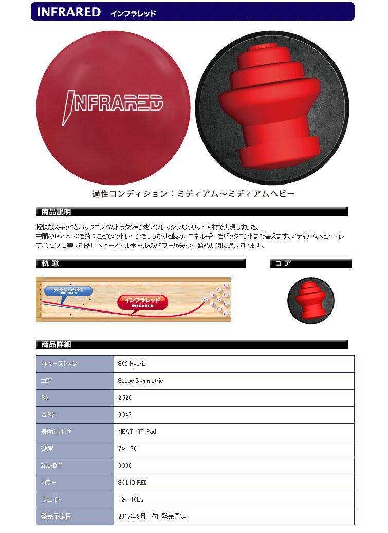 ボウリング用品 ボウリングボール 900グローバル 900GLOBAL インフラレッド INFRARED