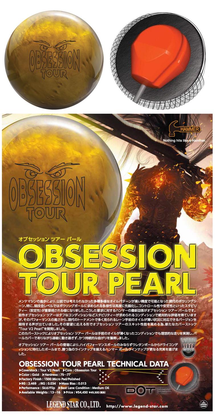 ボウリング用品 ボウリングボール エボナイト EBONITE オブセッションツアーパール OBSESSION TOUR PEARL