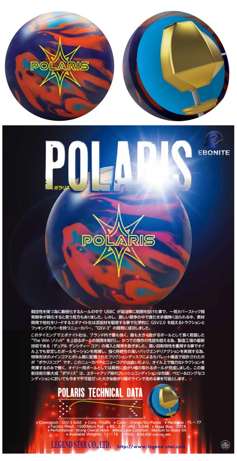 ボウリング用品 ボウリングボール エボナイト EBONITE ポラリス POLARIS