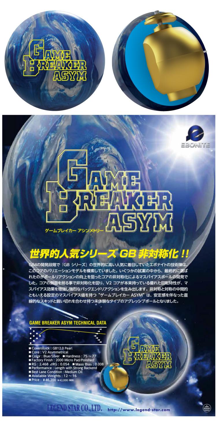 ボウリング用品 ボウリングボール エボナイト EBONITE ゲームブレイカーアシンメトリー GAME BREAKER ASYM