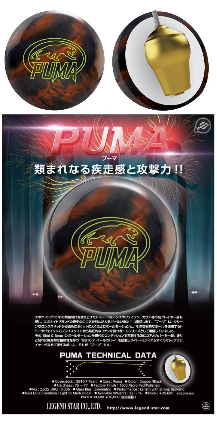 ボウリング用品 ボウリングボール エボナイト EBONITE プーマ PUMA