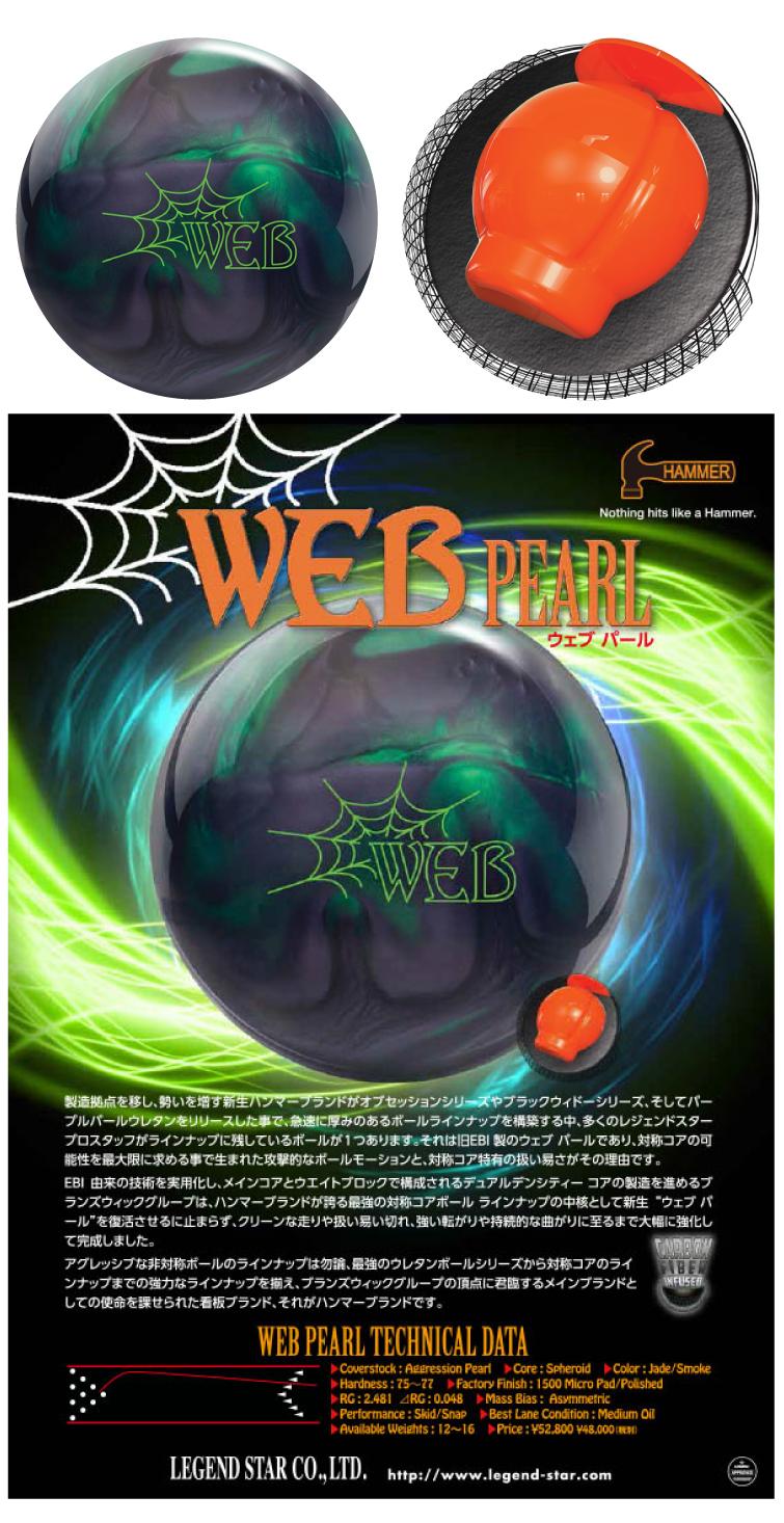 ボウリング用品 ボウリングボール ハンマー HAMMER ウェブパール WEB PEARL
