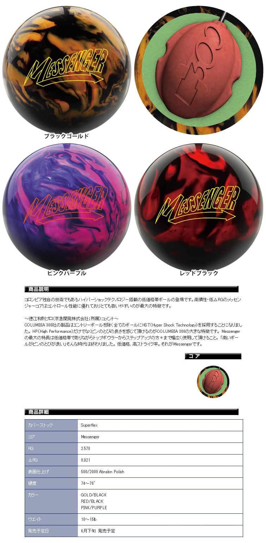 ボウリング用品 ボウリングボール コロンビア300 COLUMBIA300 メッセンジャー MESSENGER