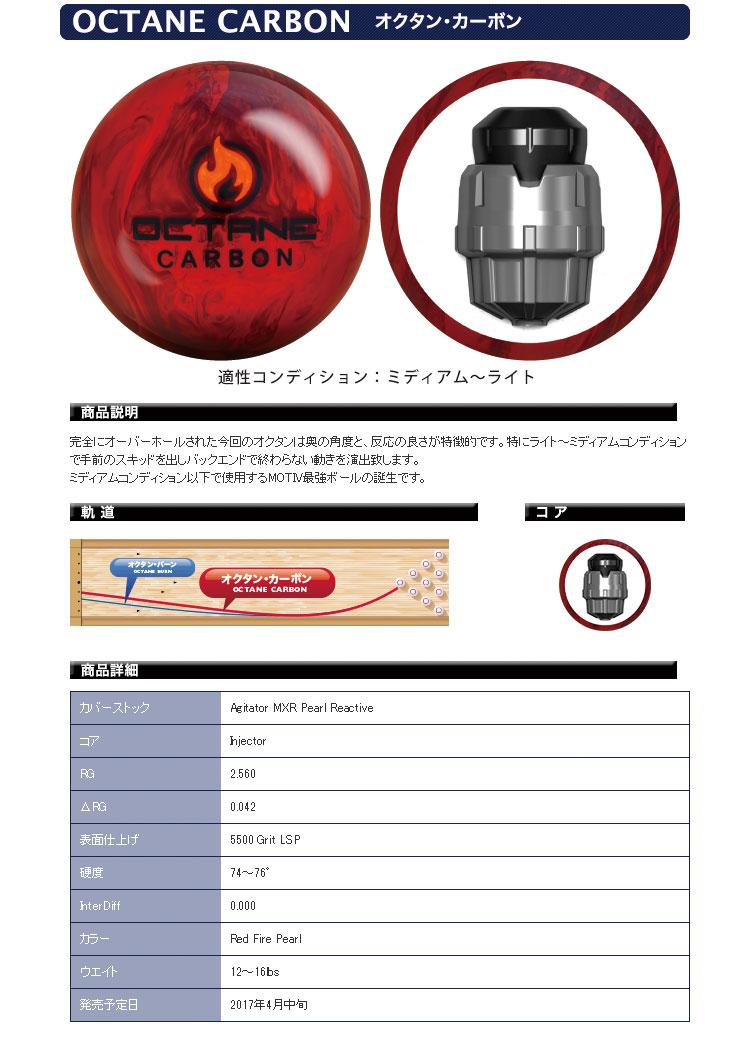 ボウリング用品 ボウリングボール モーティブ MOTIV オクタンカーボン OCTANE CARBON