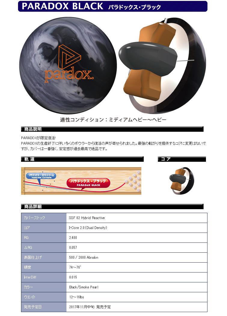 ボウリング用品 ボウリングボール トラック TRACK パラドックスブラック PARADOX BLACK