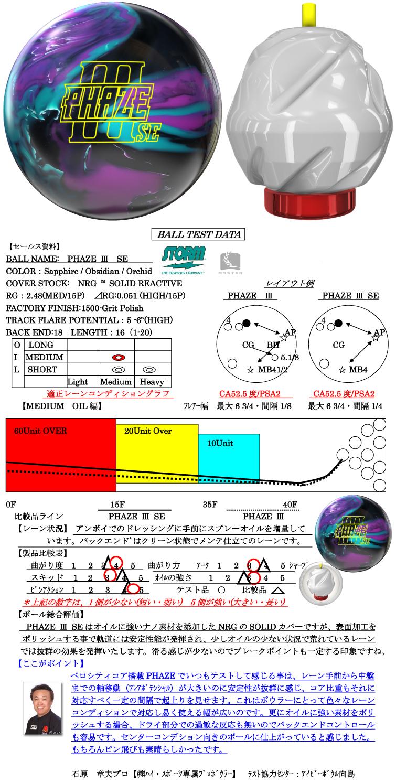 ボウリング用品 ボウリングボール ストーム STORM フェイズ III SE PHAZE III SE