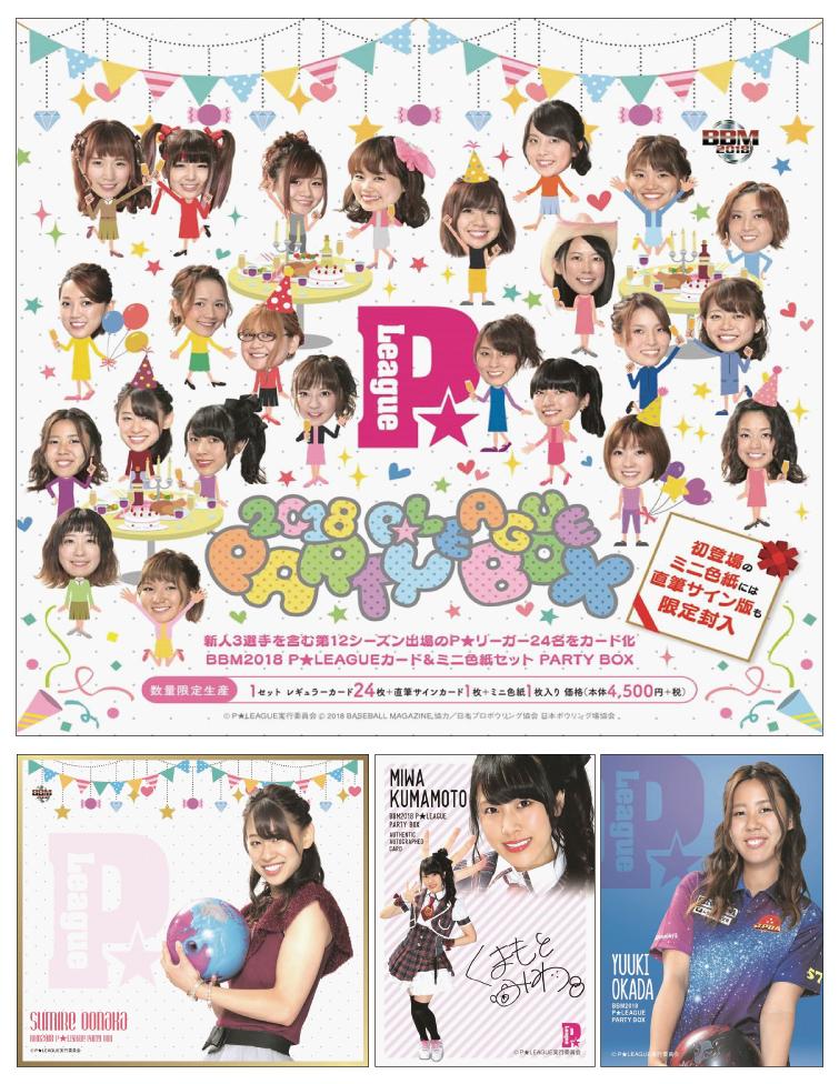 BBM 2018 P★リーグ(P★LEAGUE) カード&ミニ色紙セット PARTY BOX