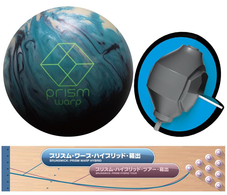 ボウリング用品 ボウリングボール ブランズウィック brunswick プリズム・ワープ・ハイブリッド PRISM WARP HYBRID
