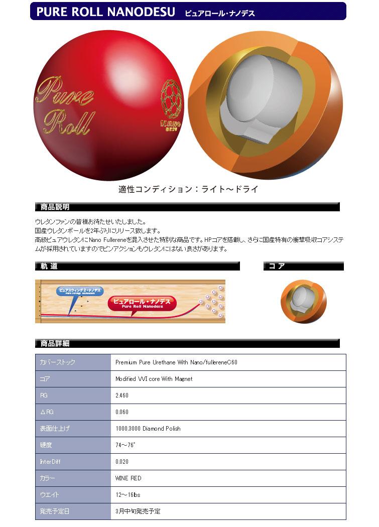 ボウリング用品 ボウリングボール ABS ピュアロールナノデス PURE ROLL NANODESU