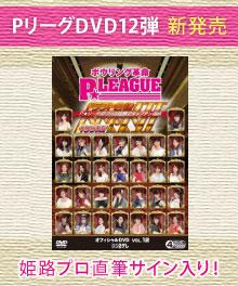 ボウリング DVD P★LEAGUE Pリーグ オフィシャルDVD vol.12