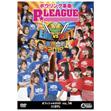 ボウリング用品 DVD P★LEAGUE(Pリーグ)オフィシャルDVD vol.14