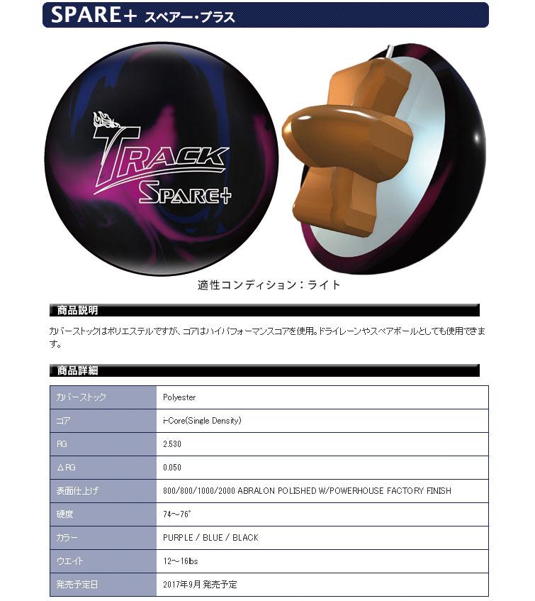 ボウリング用品 ボウリングボール トラック TRACK スペアープラス SPARE+