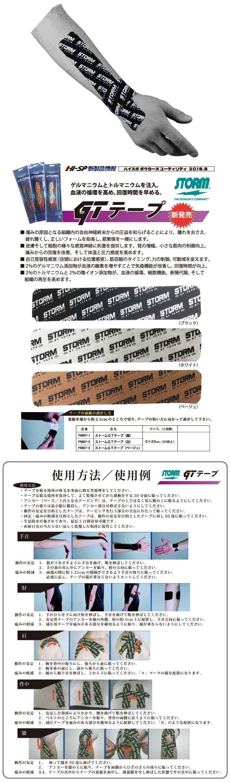 ボウリング用品 ボウリングテープ ハイスポーツ HISPORTS ストーム STORM GTテープ