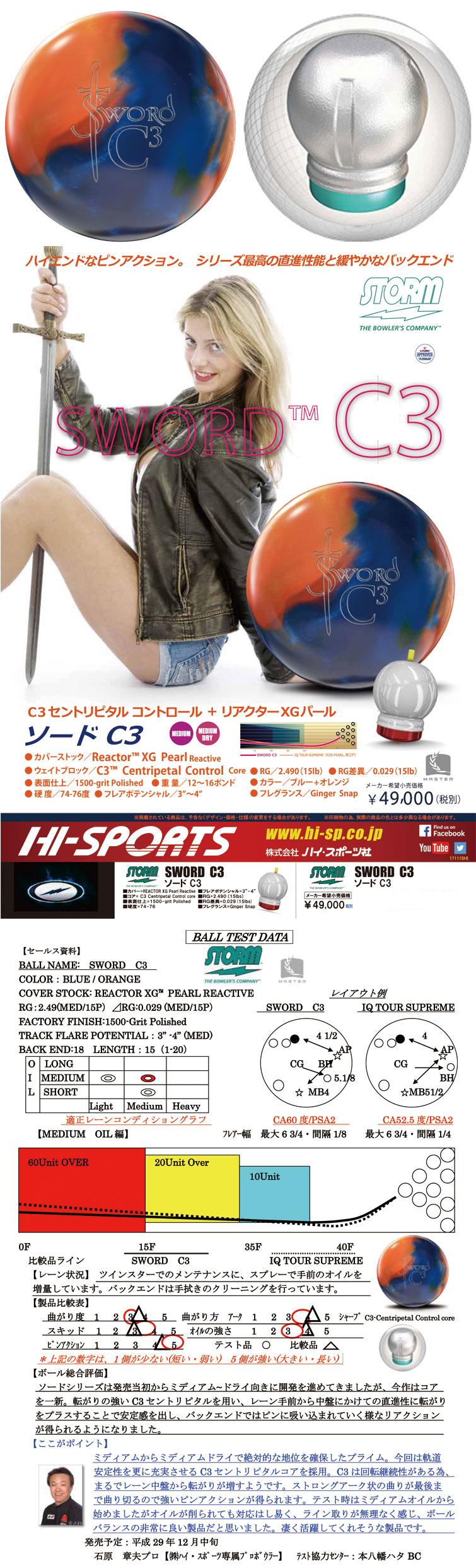 ボウリング用品 ボウリングボール ストーム STORM ソードC3 SWORD C3