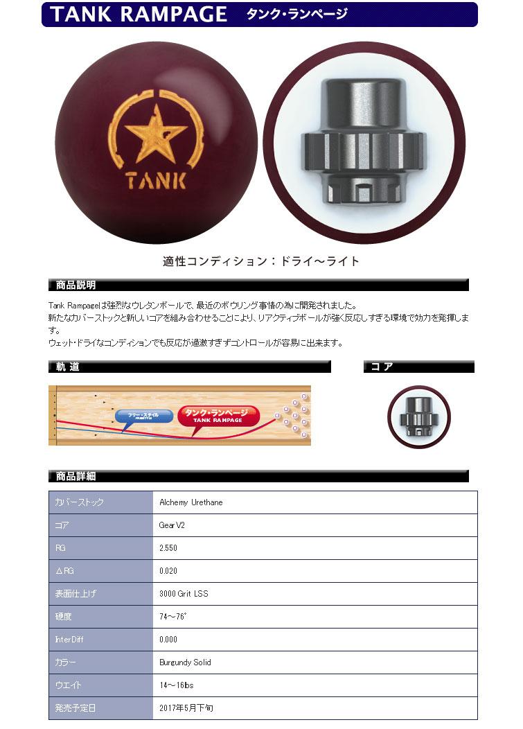 ボウリング用品 ボウリングボール モーティブ MOTIV タンクランページ TANK RAMPAGE