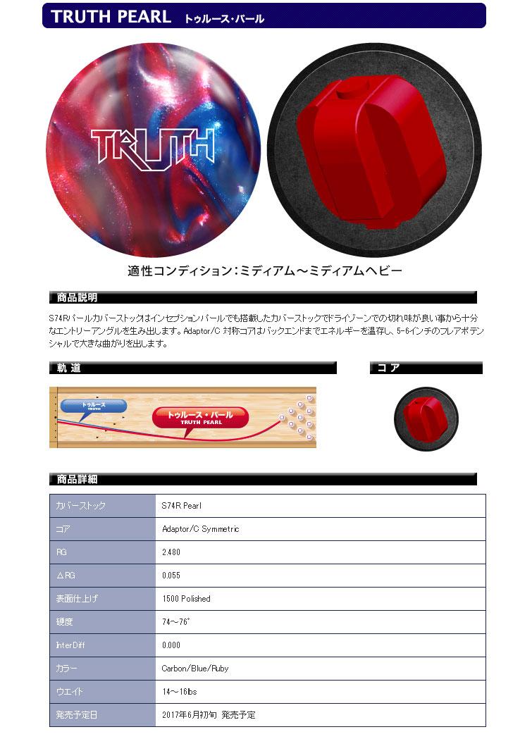 ボウリング用品 ボウリングボール 900グローバル 900GLOBAL トゥルースパール TRUTH PEARLL