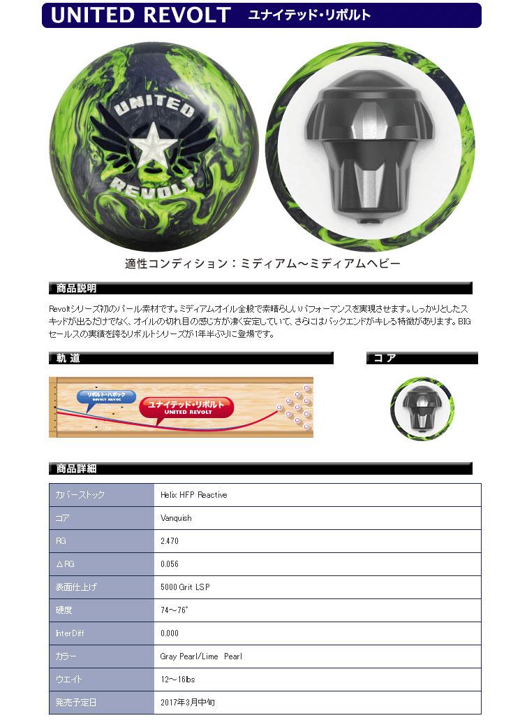 ボウリング用品 ボウリングボール モーティブ MOTIV ユナイテッドリボルト UNITED REVOLT
