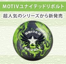 ボウリングボール モーティブ MOTIV ユナイテッドリボルト UNITED REVOLT