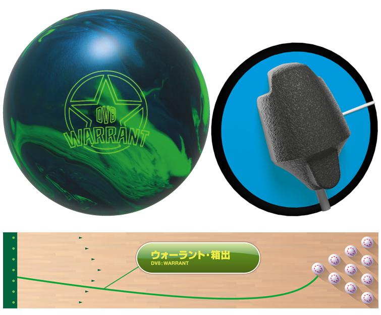 ボウリング用品 ボウリングボール DV8 ウォーラント WARRANT
