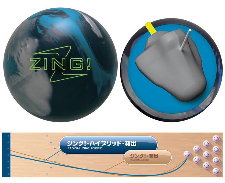 ボウリング用品 ボウリングボール ブランズウィック brunswick ジングハイブリッド ZING HYBRID