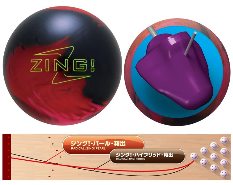 ボウリング用品 ボウリングボール ラディカル radical ジング・パール ZING PEARL