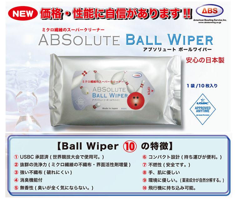 ボウリング用品 ABS アブソリュートボールワイパー ABSOLUTE BALL WIPER
