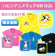 ボウリングウェア ABS AW-1026 パピンアニメモデル