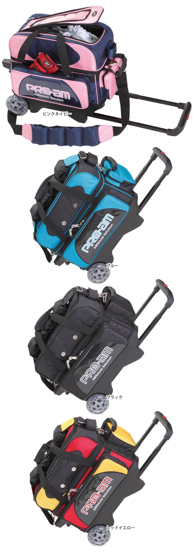 ボウリングバッグ ABS B16-1580 ボール2個用カートバッグ