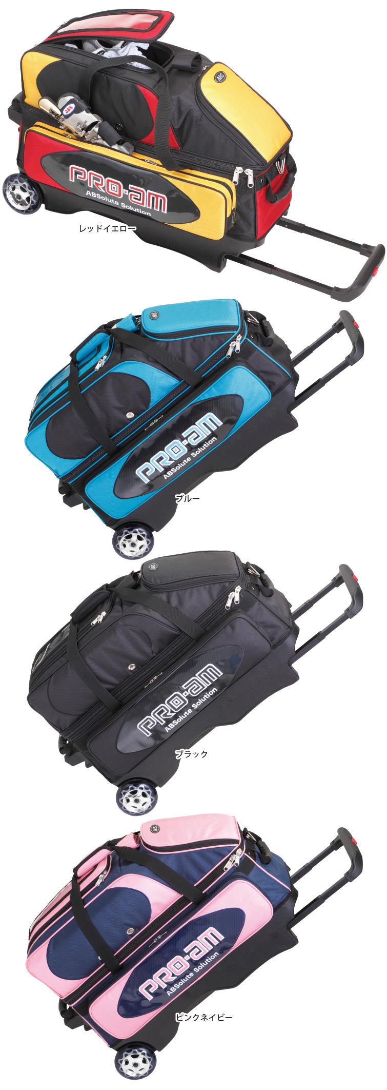ボウリングバッグ ABS B16-2180 ボール3個入りカートバッグ