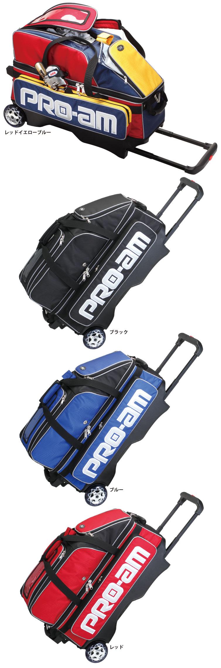 ボウリングバッグ ABS B17-2200 ボール3個入りカートバッグ