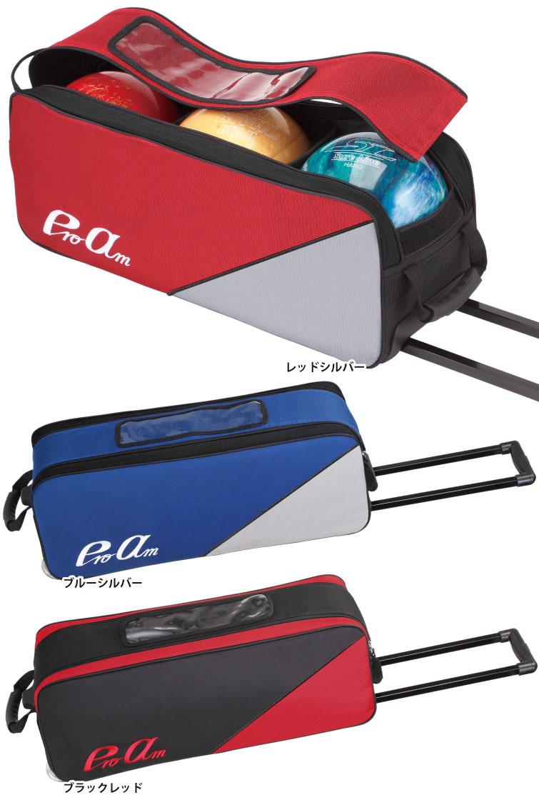 ボウリングバッグ ABS B18-1280 ボール3個用カートバッグ