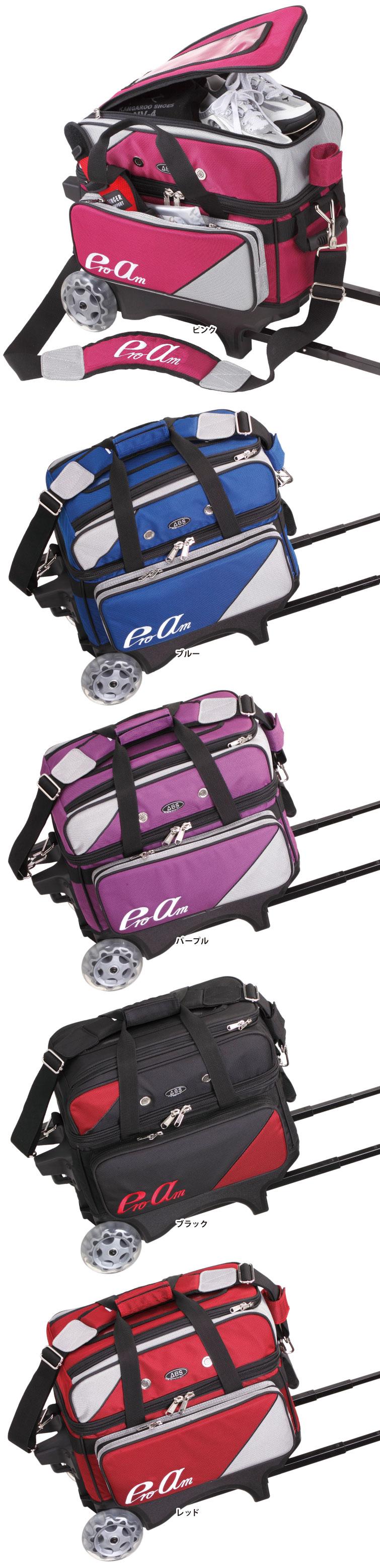 ボウリングバッグ ABS B18-1400 ボール2個用ショートカートバッグ