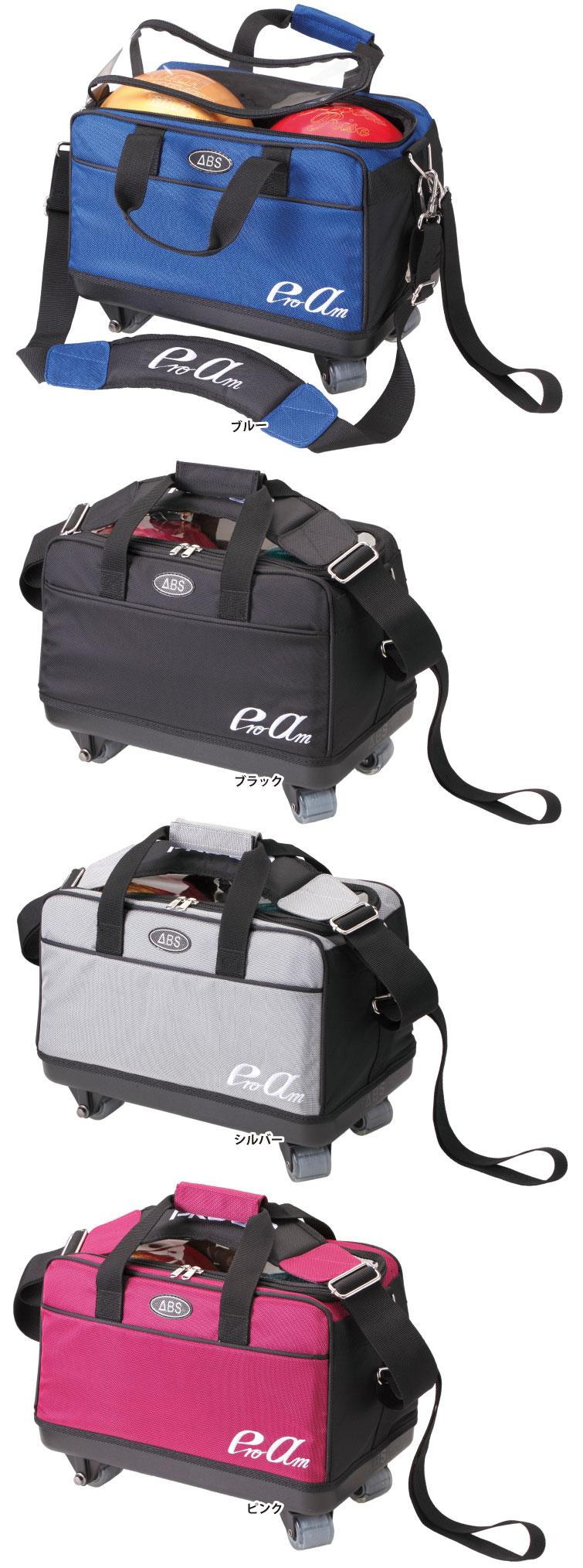 ボウリングバッグ ABS B18-850 ボール2個入りキャスターバッグ